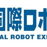 『12/2本日より開催!【展示会】2015国際ロボット展(INTERNATIONAL ROBOT EXHINITION)』の画像