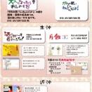 最新イベント情報(かぶき町大花火大会 (2019/10/14))