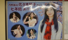 【乃木坂46】乃木坂駅に佐々木琴子卒業記念ポスターが3/23~3/29の間、掲載!