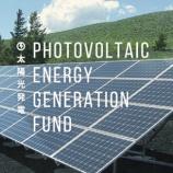 『【高配当】利回り6.7%で元本変動ナシの賢い投資術!クラウドバンクで太陽光発電ファンドに10万円投資したよv(。・ω・。)』の画像