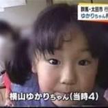 『横山ゆかりちゃん事件の真犯人を特定か「平成・令和の未解決事件」で両親の現在を特集』の画像