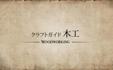 クラフトガイド:木工