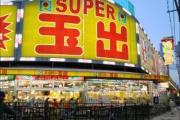 【大阪激安スーパー】「スーパー玉出」創業者(74)逮捕 暴力団から売春収益受領疑い