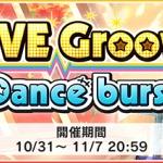 【デレステ】イベント「LIVE Groove Dance burst」開催!イベント限定SR「中野有香」「相葉夕美」