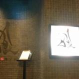 『隠れ家的☆焼肉レストラン オープン♬「焼肉喰 Yakinikuu」』の画像