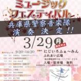 『にじいろミュージックフェスティバル(告知)』の画像