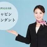 専門家「日本のCAは女性ばかり。ここまで男性なしは異常」
