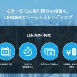 『ソーシャルレンディング「LENDEX(レンデックス)」を口コミや評判を交えて、調査&解説した!!』の画像