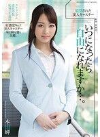 監禁された美人キャスター いつになったら自由になれますか…。 本田岬