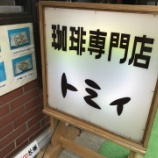 『珈琲専門店トミィ @錦糸町北口』の画像