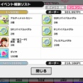 「Starring Party!」ボーダー