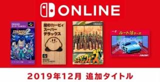 「Nintendo Switch Online ファミコン&スーファミ」の2019年12月の追加タイトルが公開!