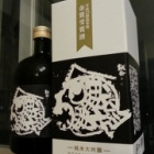『蓬莱泉 純米大吟醸 金賞受賞酒』の画像