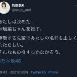 『【乃木坂46】チョロすぎるwww 卒業生メンバー『あたしは決めた、◯◯◯ちゃんを推す。』→理由がこちらwwwwww』の画像