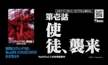 【悲報】新型コロナの影響でエヴァ公式が重大なお知らせ