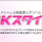『JKスタイル(デリヘル/新宿)【S評価】すべての男にオススメ!超予約困難な激レア嬢との一戦を大公開』の画像