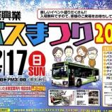 『国際興業バスまつり2017が12月17日(日曜日)10時よりさいたま東営業所で開催!』の画像