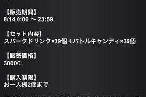 【グリマス】本日限定!夏の祭典応援セットが販売!