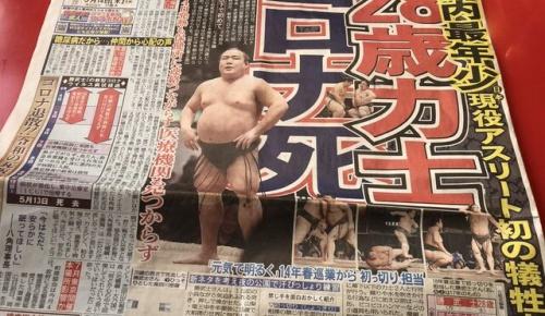 大相撲力士の勝武士が新型コロナで死去(海外の反応)