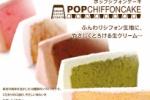 ポップシフォンケーキがやさしくとろける!~スイーツのお店『パティスリー ラ・ヴィエイユ』は星田のコモンシティーにあります~