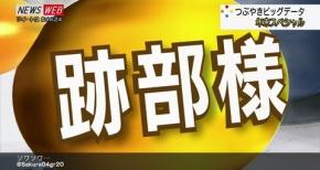 NHKに跡部様が「つぶやきビッグデータ」2013年度第1位を獲得して再びご出演!!ネットの反応まとめ【画像】