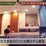 『【乃木坂46】武井壮『大好きな乃木坂のDVDを観ながら腹筋250回』ワロタwwwwwww』の画像