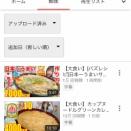 【悲報】UUUM所属No. 1女性YouTuber、終わる