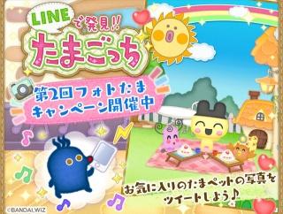 【LINEで発見!! たまごっち】「第2回フォトたま」キャンペーン開催!