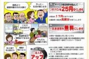 民主・香川県連「民主党政権で一人一人の幸せ度は上がった。自民党政権時代よりは良くなった」