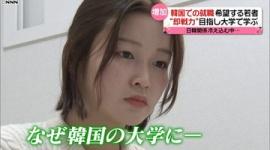 【日テレ】韓国で就職したいと思う日本の若者が増加…「若者同士は交流があるのに、なぜ日韓関係は悪化していくのだろう」