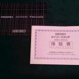 『プロスペックス・アストロン・プレザージュの保証期間が延びました!!』の画像