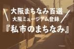 大阪まちなみ百景の100選の中に『私市のまちなみ』が入っている!かつ『大阪ミュージアム』登録物でもある!ダブルですやん!