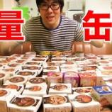『「K&K」国分㈱の高級缶詰シリーズ全種が見れる動画 | 高級缶詰全種食レポ動画 2021.2.15』の画像