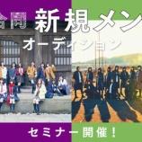 『【乃木坂46】公式サイトにて『坂道合同新規メンバーオーディションセミナー』各会場詳細が公開!!!』の画像