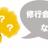 『【11月24日14時~】『大喜利修行会 予選対策編』へのお誘い』の画像