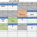 2016年2月教室カレンダー変更