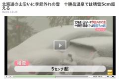 【速報】北海道で雪wwwwwwwwwwwwwwwwwww