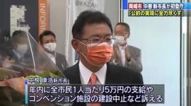 【愛知】元民主党・中根康浩「市長に当選したら1人5万円還元!」→就任会見で「裏技があるかもしれない」と撤回示唆して市民激怒wwwww