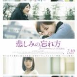 『【乃木坂46】映画『悲しみの忘れ方』のポスターって複数種類あるの知ってた??』の画像