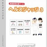 『日本人の食事摂取基準(2020年版)への対応について』の画像