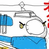 『新幹線・小田原から東京・お得切符』の画像