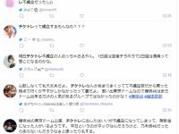 【欅坂46】ヲタが記念すべき初ドームチケットをトレードに出した結果が悲惨すぎると話題にwwwwwwwwww