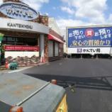 『愛知県春日井市 店舗駐車場リフォーム工事(アスファルト舗装完了!)』の画像