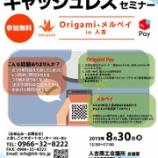 『Origami・メルペイ2社合同キャッシュレスセミナー 受付中!』の画像