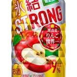 『【期間限定】りんご王国青森の「世界一」のりんごの味わいが気になる!「キリン 氷結ストロング 青森産りんご世界一」』の画像
