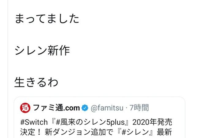 中川翔子「きたああああああああああああ まってました シレン新作 生きるわ」