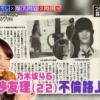 TVタックルに松村沙友理不倫路チューキタ━(゚∀゚)━!