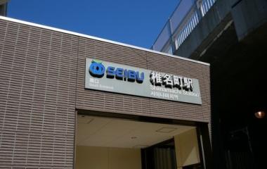 『椎名町駅前商店街 2020/03/04』の画像