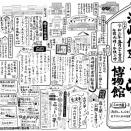\浜崎でおたから発見!/花魁衣装のレンタルを行っているTaoSAKURAさま、地域おこし協力隊の天川さまとディスカッションを行いました