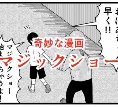 8コマ【マジックショー】